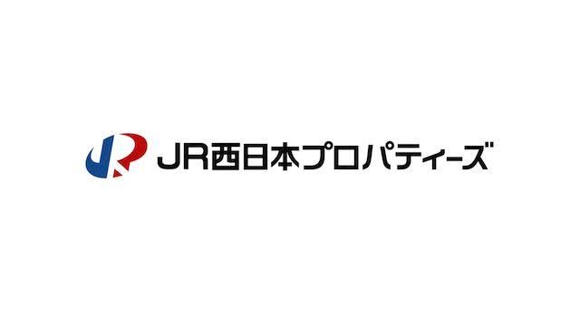 JR西日本プロパティーズ