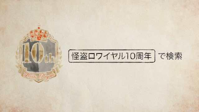 怪盗ロワイヤル10周年で検索