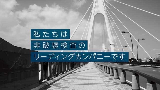 日本工業検査株式会社 様