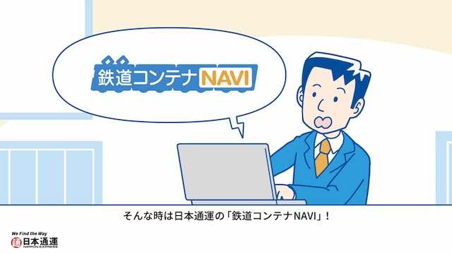 日本通運株式会社 様