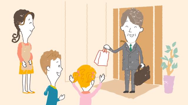 父親の帰りを楽しみに待っていた家族