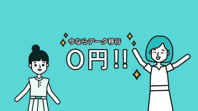 今ならデータ移行0円!!