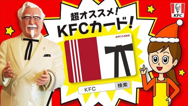 超オススメ!KFCカード!