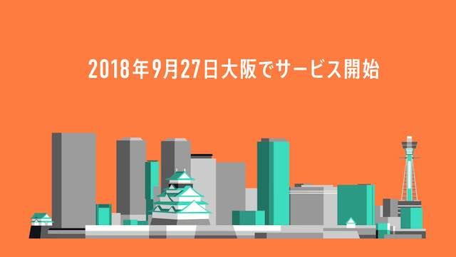 2018年9月27日大阪でサービス開始