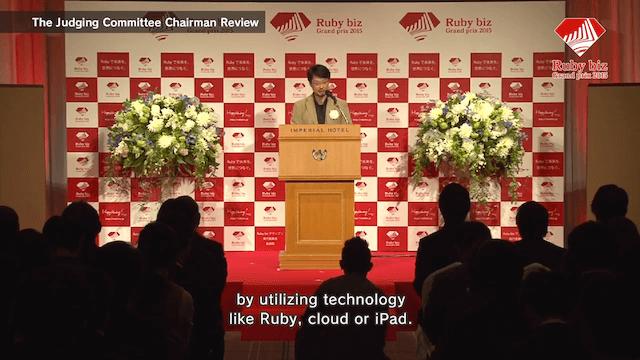 「Ruby bizグランプリ2015」の審査委員長の総括シーンその2