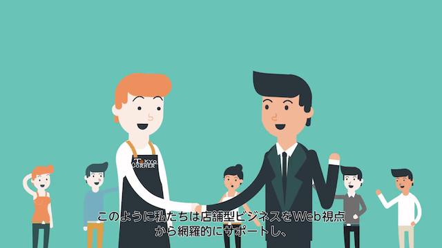 店舗型ビジネスをWeb視点から網羅的にサポート