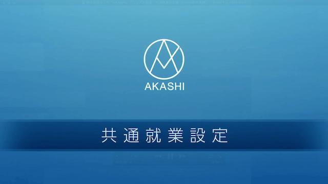 AKASHIの共通就業設定