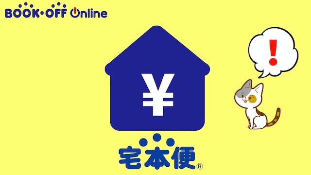 ブックオフオンライン株式会社 様