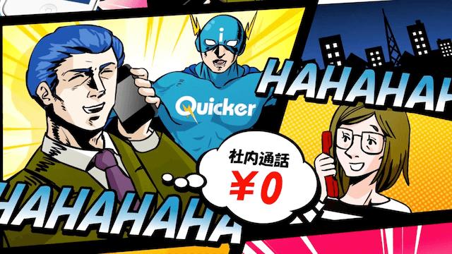 社内通話0円