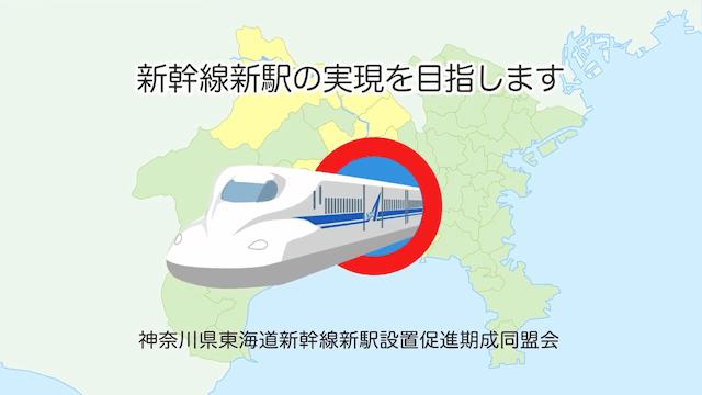 新幹線駅の実現を目指します