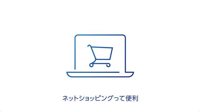 ネットショピングって便利