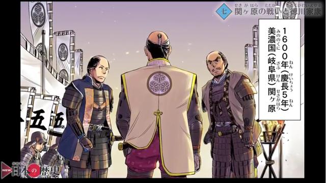 7)学研まんが「日本の歴史」江戸幕府の確立編