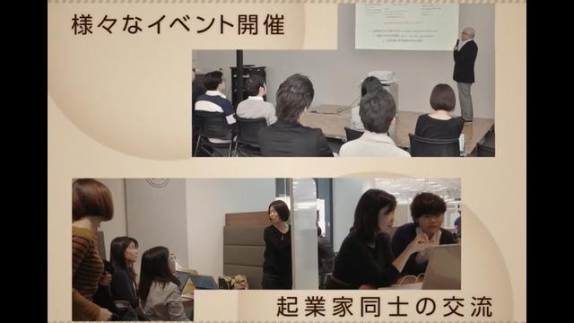 東京都は起業を応援します!「東京創業ステーション」PR動画