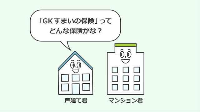 三井住友海上火災保険株式会社 様