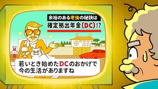 損保ジャパンDC証券株式会社 様
