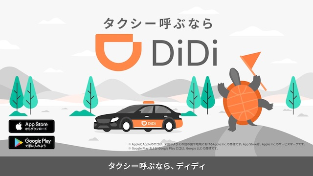DiDiモビリティジャパン株式会社
