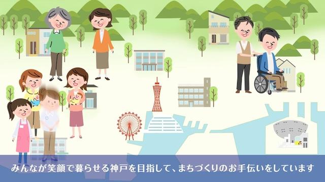 神戸市社会福祉協議会 様