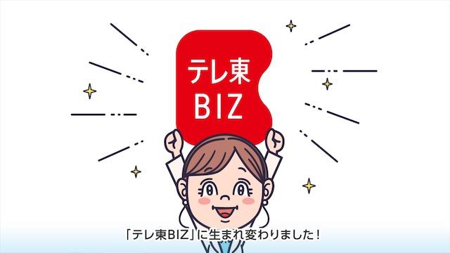 株式会社テレビ東京コミュニケーションズ 様